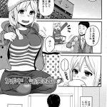 サポートJKとお突き合い【オリジナル同人誌・エロ漫画】