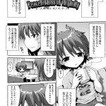 ピースフルロスオブバージニティー【オリジナル同人誌・エロ漫画】