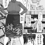 蜂と蜜【オリジナル同人誌・エロ漫画】