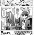 僕のヒミツお姉ちゃんのヒミツ【オリジナル同人誌・エロ漫画】