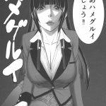 ハメグルイ【賭ケグルイ同人誌・エロ漫画】