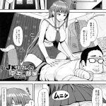 JKリフレは中出し部屋【オリジナル同人誌・エロ漫画】