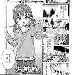 少女婚活時代5【オリジナル同人誌・エロ漫画】