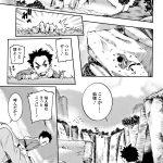 僕と仙人様【オリジナル同人誌・エロ漫画】