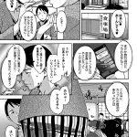 トラベルトラブル【オリジナル同人誌・エロ漫画】