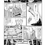 カガチサマ【オリジナル同人誌・エロ漫画】
