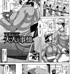 宏美さんの大人な事情【オリジナル同人誌・エロ漫画】