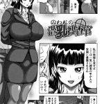 囚われの潜乳捜査官【オリジナル同人誌・エロ漫画】