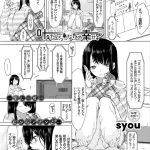 叶えたいあなたの幸せ【オリジナル同人誌・エロ漫画】