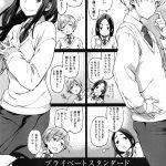 プライベートスタンダード【オリジナル同人誌・エロ漫画】