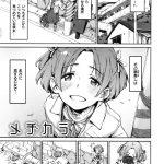 メヂカラ【オリジナル同人誌・エロ漫画】
