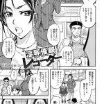 淫辱催眠レコーダー【オリジナル同人誌・エロ漫画】