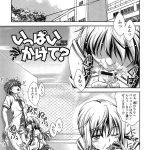いっぱいかけて【オリジナル同人誌・エロ漫画】