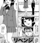 リベンジ【オリジナル同人誌・エロ漫画】