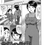 主婦の仕事【オリジナル同人誌・エロ漫画】