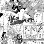 JKのオススメ高額バイト【オリジナル同人誌・エロ漫画】