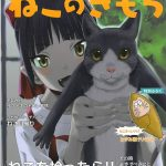 ねこ【オリジナル同人誌・エロ漫画】