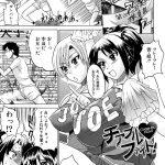 チアブルファイト【オリジナル同人誌・エロ漫画】