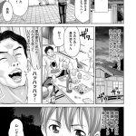 淫らな義母と四人の息子3【オリジナル同人誌・エロ漫画】