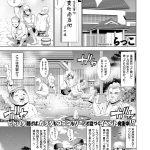 娯楽助っ人温泉!【オリジナル同人誌・エロ漫画】