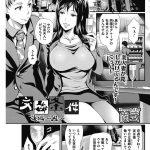 交姦条件後編【オリジナル同人誌・エロ漫画】