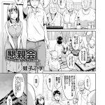 懇親会【オリジナル同人誌・エロ漫画】