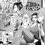 媚薬でリベンジ【オリジナル同人誌・エロ漫画】