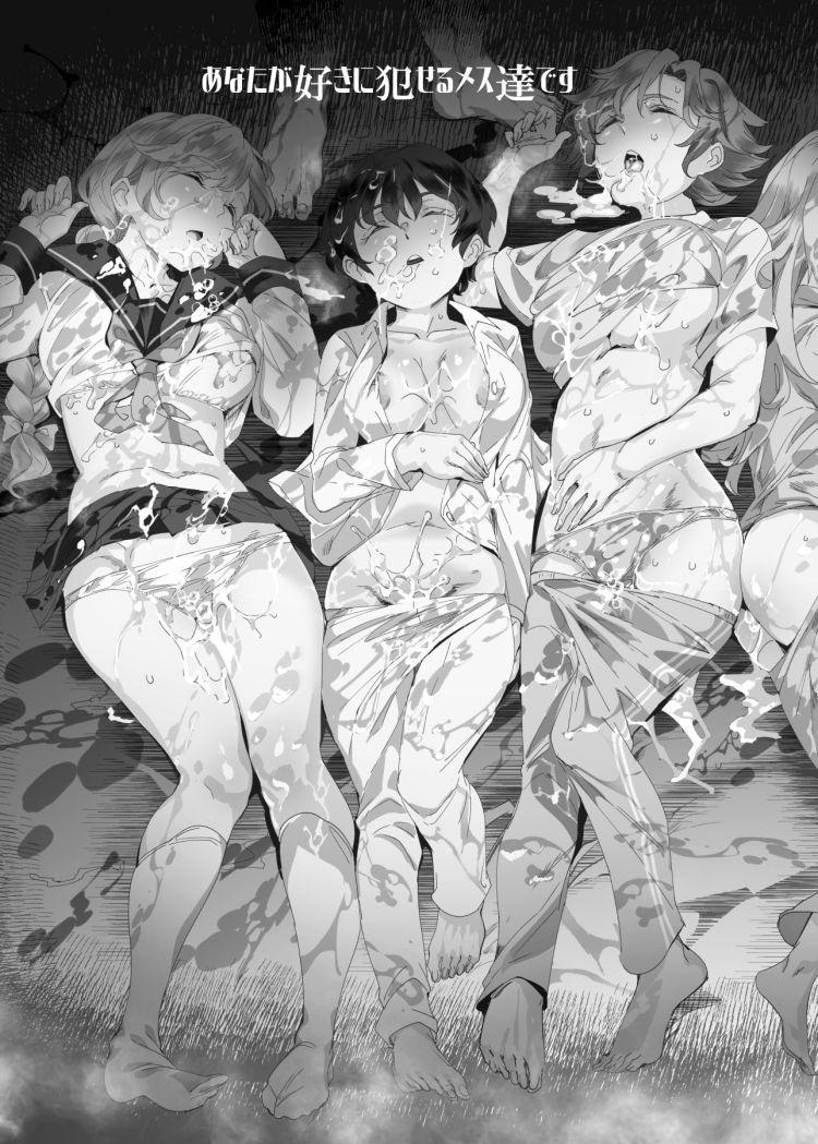 睡姦放題 同級生女子はボクの生オナホ00001