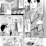 社内淫業【オリジナル同人誌・エロ漫画】