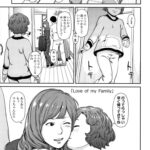 loveofmyfamily【オリジナル同人誌・エロ漫画】