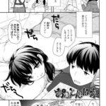 おふとんのなか【オリジナル同人誌・エロ漫画】