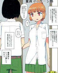 TS男子校付属○童貞マッサージ部【オリジナル同人誌・エロ漫画】