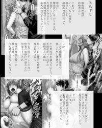 囮捜査官キョウカ3~絶頂を許されない女にいつまでも続く快楽地獄~【オリジナル同人誌・エロ漫画】