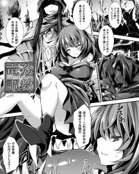 竜姦調教【オリジナル同人誌・エロ漫画】
