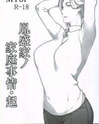胤盛家ノ家庭事情・起【オリジナル同人誌・エロ漫画】