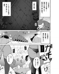 ダンジョントラベラーズ 皆のお遊戯【オリジナル同人誌・エロ漫画】