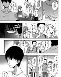 ありのままアイシテ【オリジナル同人誌・エロ漫画】