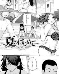 夏のはじめて【オリジナル同人誌・エロ漫画】