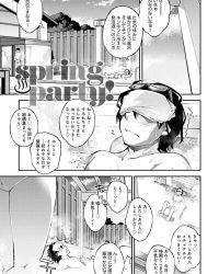 spring party【オリジナル同人誌・エロ漫画】