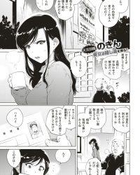 湯けむり小町【オリジナル同人誌・エロ漫画】