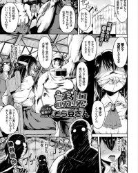 誘拐【オリジナル同人誌・エロ漫画】