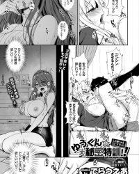 ゆうくんの秘密特訓【オリジナル同人誌・エロ漫画】