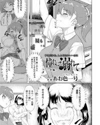 憧れに溺れて【オリジナル同人誌・エロ漫画】