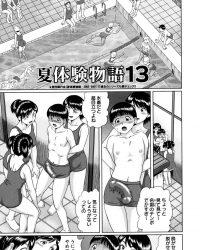 夏体験物語13【オリジナル同人誌・エロ漫画】