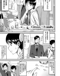 cross family【オリジナル同人誌・エロ漫画】