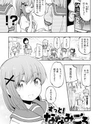 ずっと!ななみごろ【オリジナル同人誌・エロ漫画】