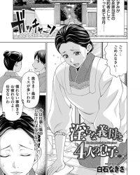 淫らな義母と四人の息子2【オリジナル同人誌・エロ漫画】