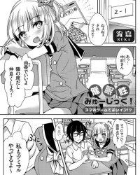 催眠性みゅーじっく【オリジナル同人誌・エロ漫画】