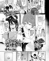 イかせたい交換条件【オリジナル同人誌・エロ漫画】