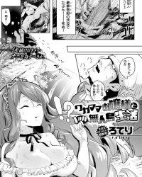 ワガママお嬢様と一ヶ月無人島生活【オリジナル同人誌・エロ漫画】